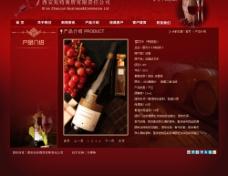 红酒网站设计子页图片
