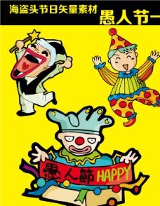 愚人节 矢量卡通素材图片