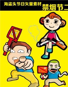 禁烟节 矢量卡通素材图片