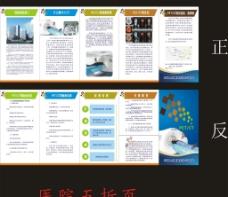 医院画册 折页图片
