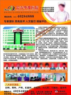 医院 黄页图片