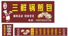 三鲜锅煎包