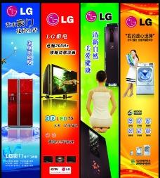 LG电器海报图片
