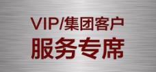 中国VIP金属台卡图片