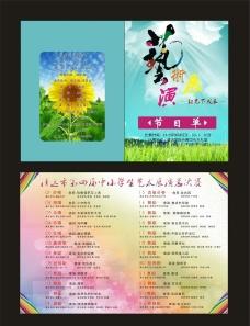 中小学艺术节节目单图片