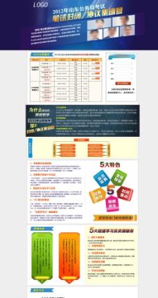 2012山东公务员封闭集训营图片
