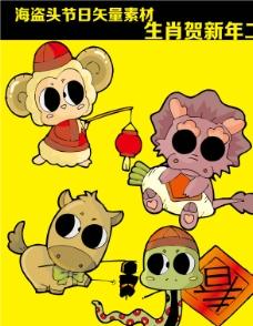 星座贺新年 矢量卡通素材图片