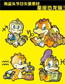 星座恐龙版 矢量卡通素材图片