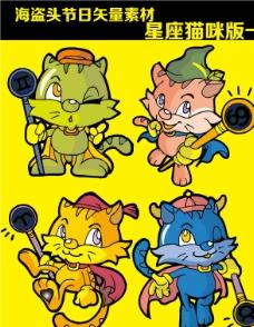 星座猫咪版 矢量卡通素材图片