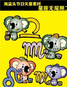 星座无尾熊 矢量卡通素材图片