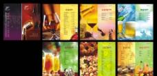 酒水单(底图为整张位图)图片