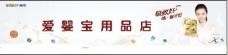 施恩奶粉美儿乐店招横版图片