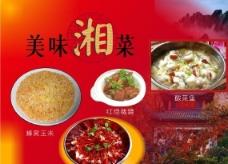 美味湘菜图片