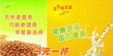 豆豆纯豆浆图片