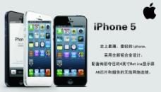 蘋果iphone5圖片