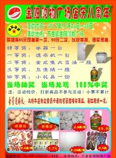金阳广场周年店庆图片
