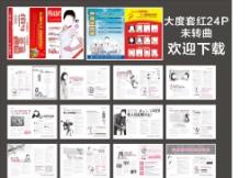 杂志 综合杂志 男科 妇科杂志图片