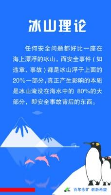 企业文化 冰山理论图片