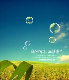 农业海报图片