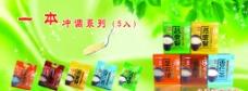 一本冲剂食品广告设计图片