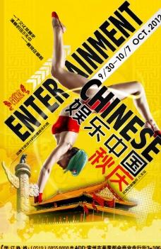 娱乐中国图片