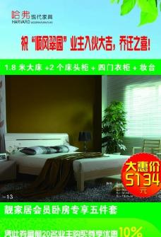 家具促销图片