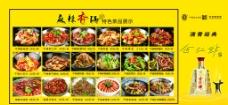 麻辣香鍋菜品圖片