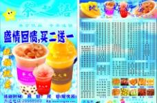 茶之语珍珠奶茶宣传单图片