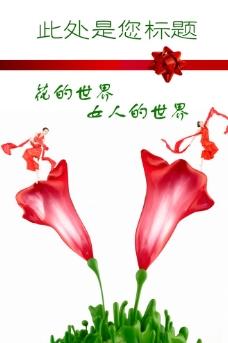 花朵上跳舞的女人图片