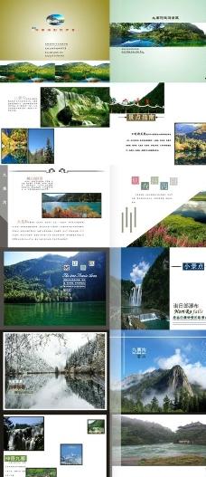 九寨沟画册图片