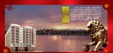 房地产海报图片