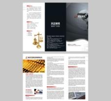 财务公司三折页图片