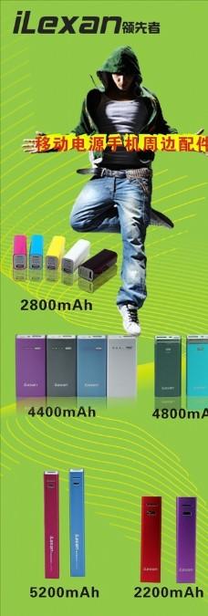 移动电源宣传海报