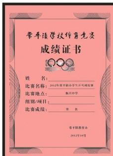 体育竞赛证书