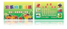 水果蔬菜名片图片