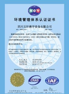 环境管理体系认证图片