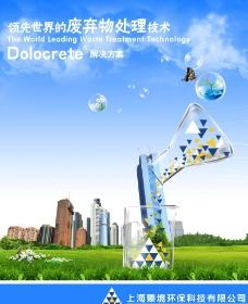 绿色城市海报图片