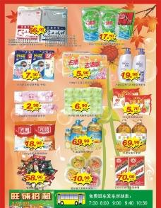 超市宣传单页图片