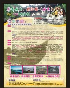 宝中旅游DM单图片