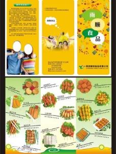 食品公司三折页图片