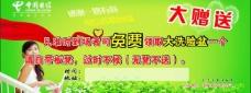 中国电信 大赠送 广告图片