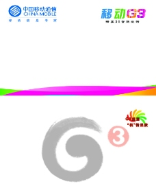 中国移动G3 标志 背景图片