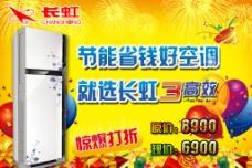 长虹电冰箱图片
