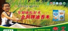 金穗米业图片
