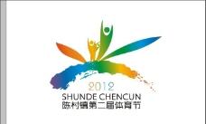 陈村第二届体育节logo图片