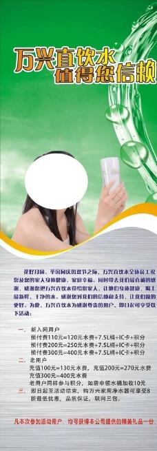 饮水机X展架图片