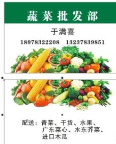 绿色蔬菜批发部图片