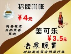 招牌咖啡 姜可乐图片