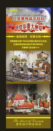 奢侈品家居家具宣传图片