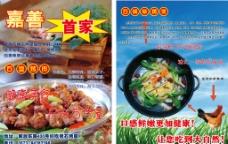 石盘烧烤宣传纸图片
